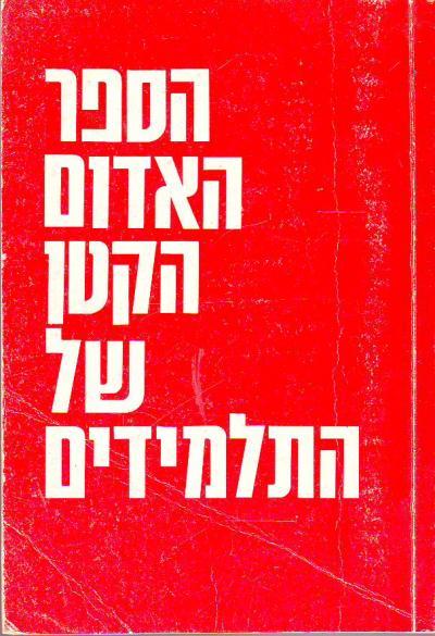 הספר_האדום_הקטן_של_התלמידים